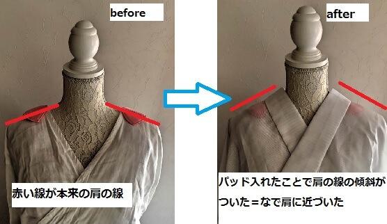 いかり肩の補整の仕方