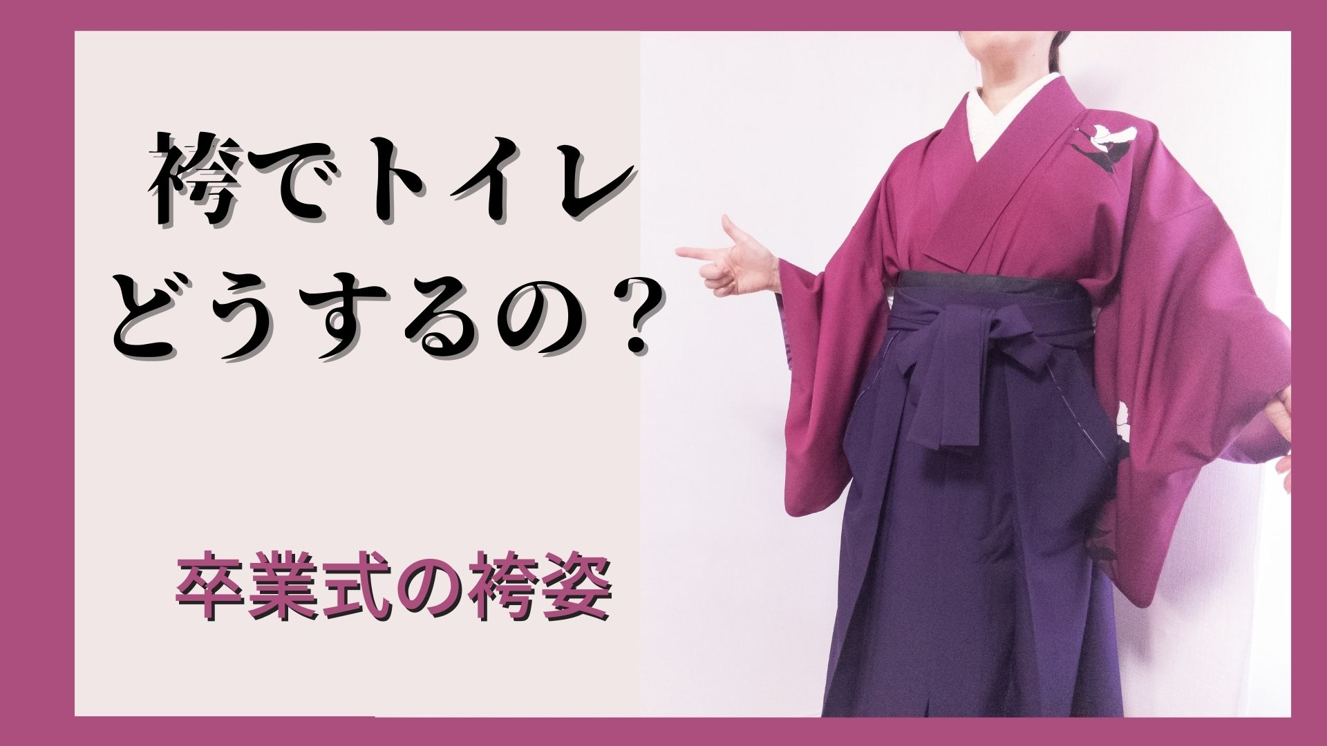 袴でトイレどうするの?