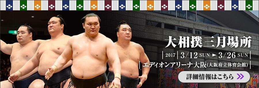 大相撲3月場所大阪府立体育館
