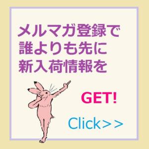 メルマガ登録申し込み着やせ裾よけページ