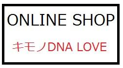 キモノDNA LOVEオンラインショップへ