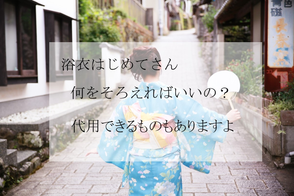 yukata_sooeumono